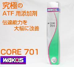 WAKO'S CORE701 コア701