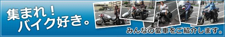 集まれ!バイク好き。
