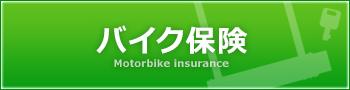 バイク自賠責保険