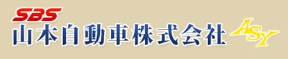 SBS山本自動車株式会社ASY