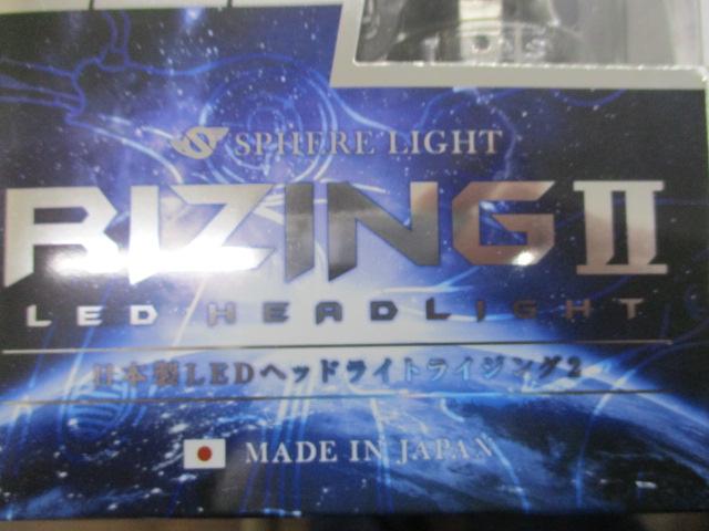 スフィアライト LED☆