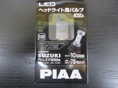 PIAA製LEDヘッドライトバルブ