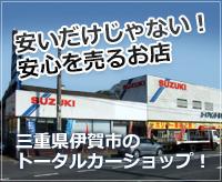 三重県伊賀市のトータルカーショップ