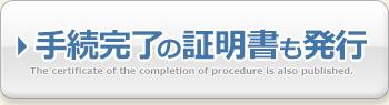 手続完了の証明書も発行