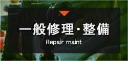 一般修理・整備