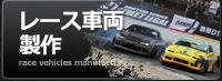 レース車両製作