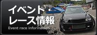イベント・レース情報