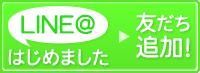 LINE@はじめました 友だち追加!