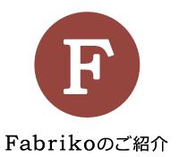 Fabrikoのご紹介