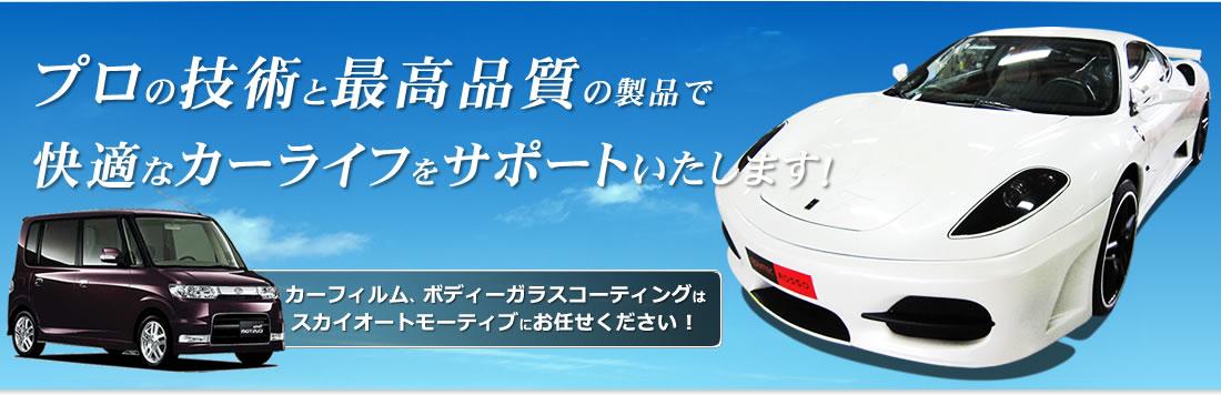 プロの技術と最高品質の製品で快適なカーライフをサポートいたします!