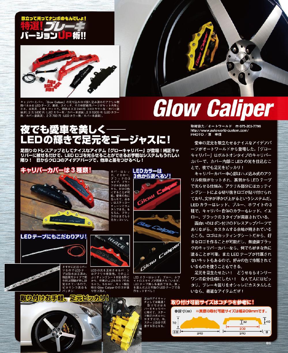 2014年 3月号 芸文社 カスタムCAR 86ページ
