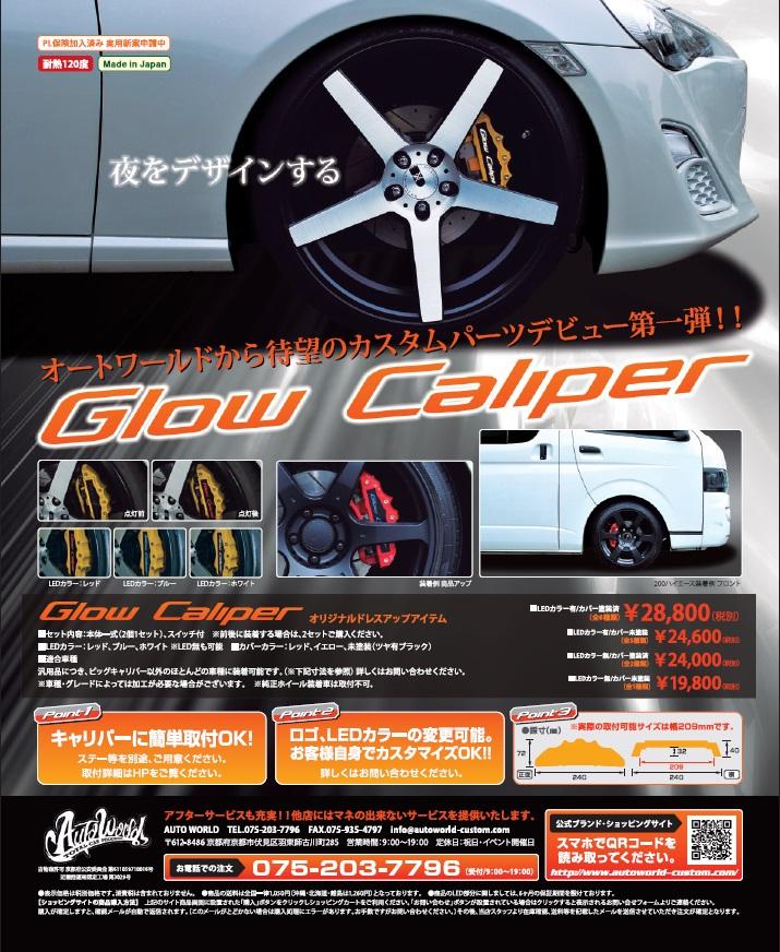 2014年 3月号 芸文社 カスタムCAR 87ページ