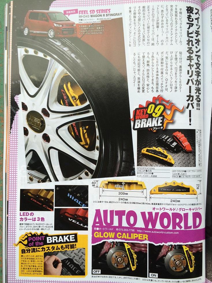 2014年 4月号 三栄書房 Kカースペシャル 41ページ