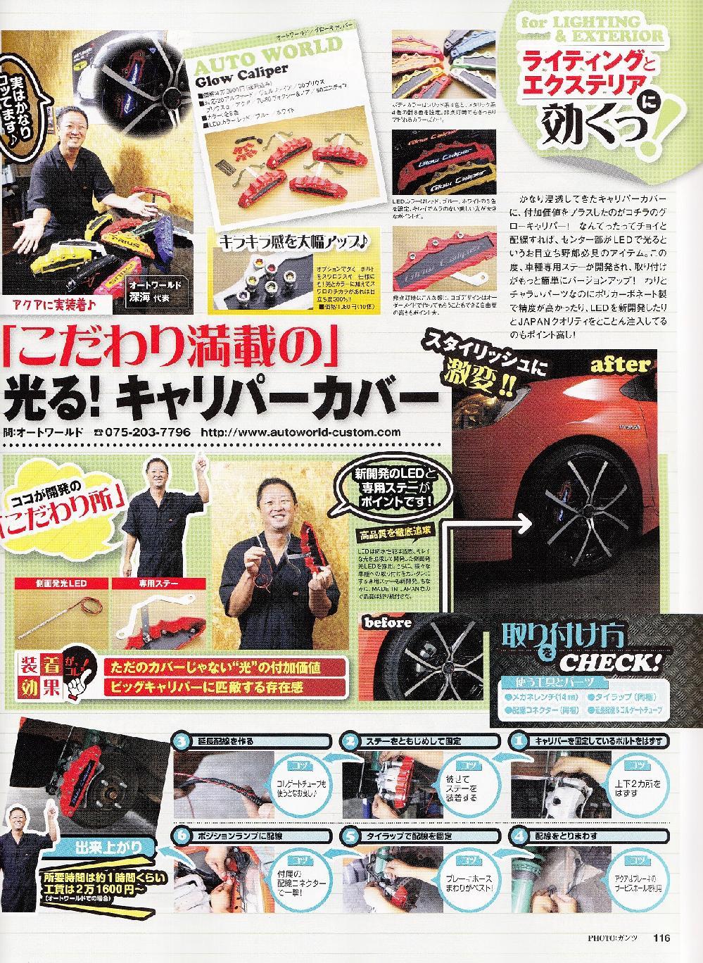 2014年 8月号 三栄書房 スタイルワゴンCLUB 116〜117ページ