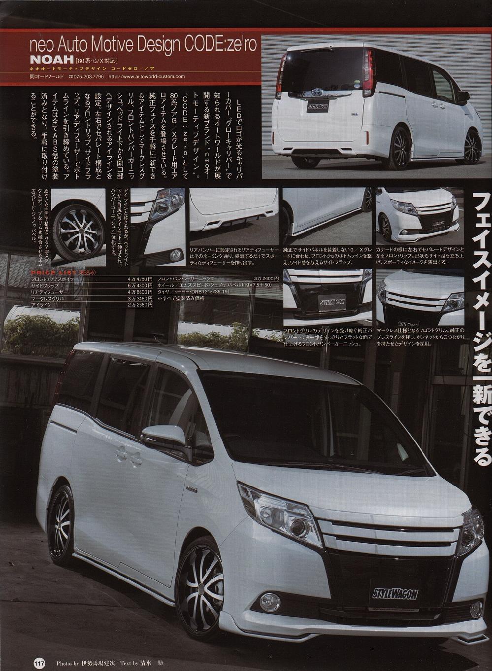 2015年 2月号 三栄書房 スタイルワゴン 117ページ 202ページ