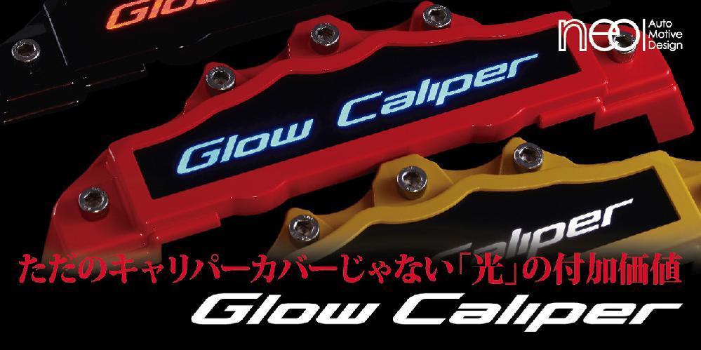 Glow Caliper (グローキャリパー)