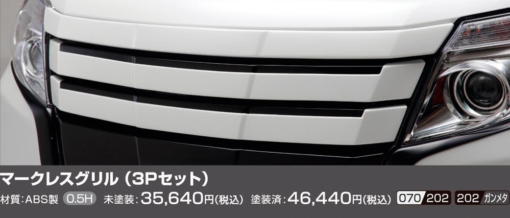 マークレスグリル(3Pセット)ABS製