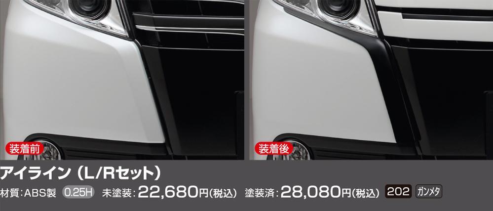 アイライン(L/Rセット) ABS製