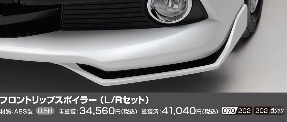 フロントリップスポイラー(L/Rセット) ABS製