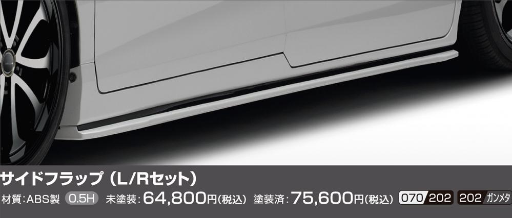 サイドフラップ(L/Rセット) ABS製