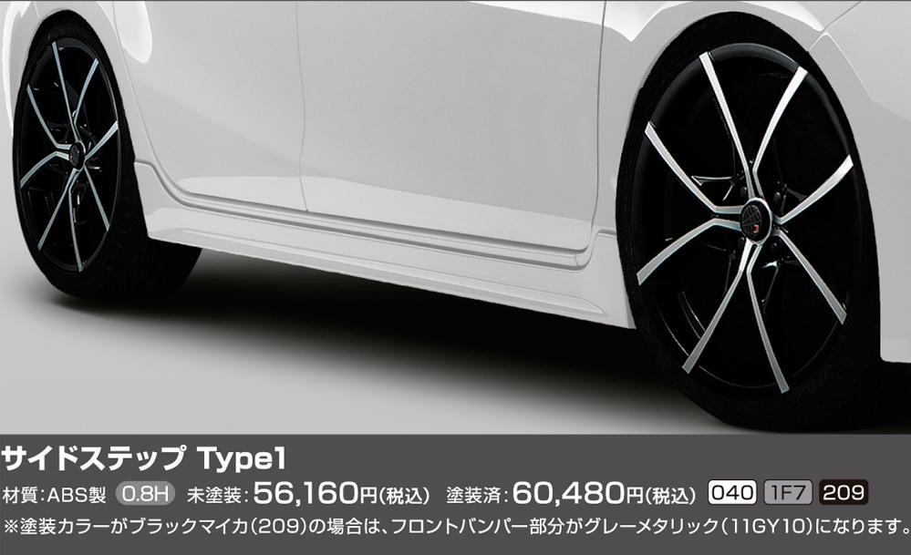 サイドステップ type1 ABS製