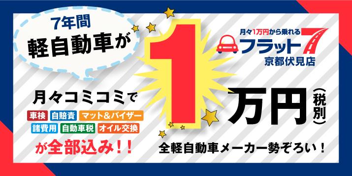 フラット7京都伏見店
