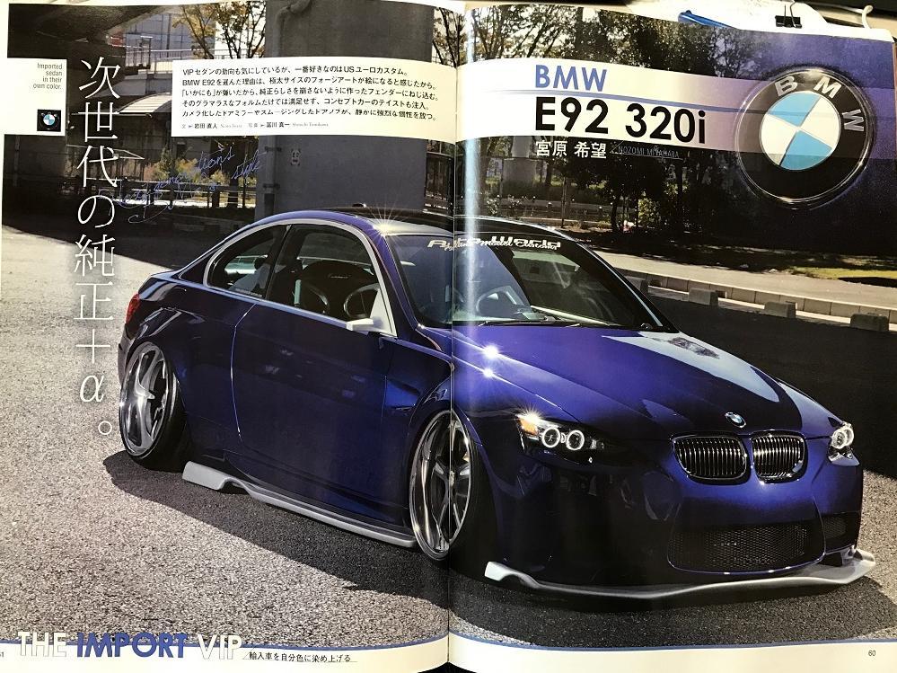2017年1月号 交通タイムス社 VIPSTYLE 60〜63ページ