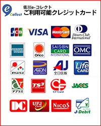 佐川e-コレクト ご利用可能クレジット