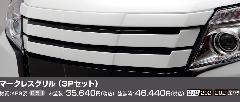【未塗装】マークレスグリル(3Pセット) ABS製