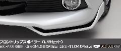 【未塗装】フロントリップスポイラー(L/Rセット) ABS製 エスクァイア対応!