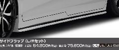 【塗装済み】サイドフラップ(L/Rセット) ABS製 エスクァイア対応!