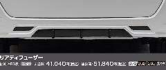 【塗装済み】リアディフューザー ABS製 エスクァイア対応!