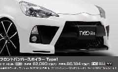 【未塗装】フロントバンパースポイラー type1 ABS製