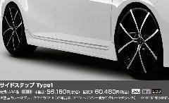 【塗装済】サイドステップ type1 ABS製
