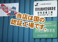 当店は国の認証工場です。