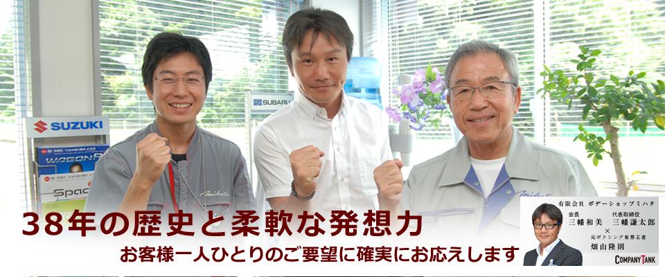 有限会社ボデーショップミハタ×元世界チャンピオン畑山隆則