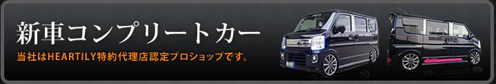 新車コンプリートカー 当社はHEARTILY特約代理店認定プロショップです。