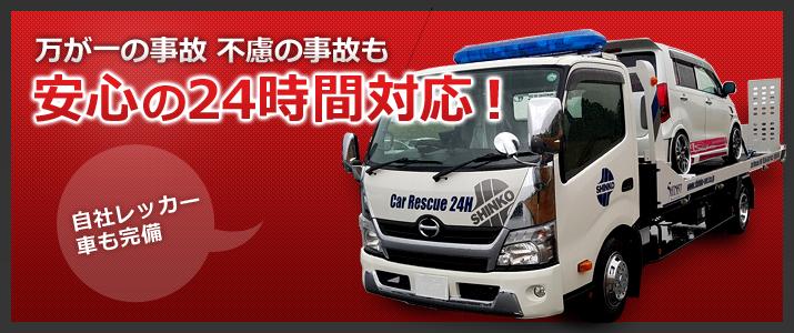 万が一の事故 不慮の事故も 安心の24時間対応!