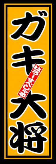 はろーすぺしゃる四文字ステッカー(ガキ大将)