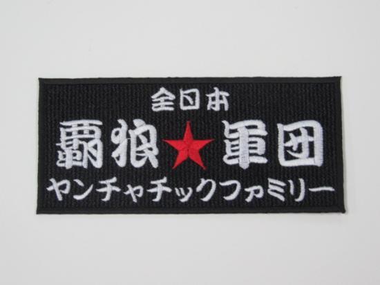 オリジナルワッペン 覇狼軍団 黒地に白刺繍