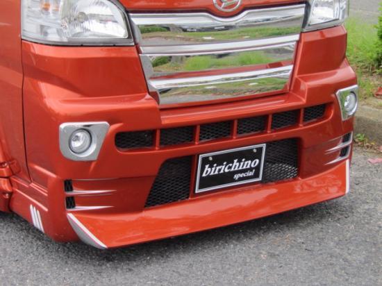 500系 ジャンボ ビリキーノスペシャル フロントバンパースポイラー