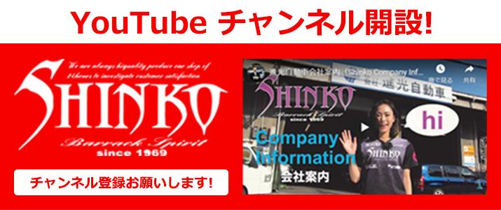 youtubeチャンネル開設! チャンネル登録お願いします!