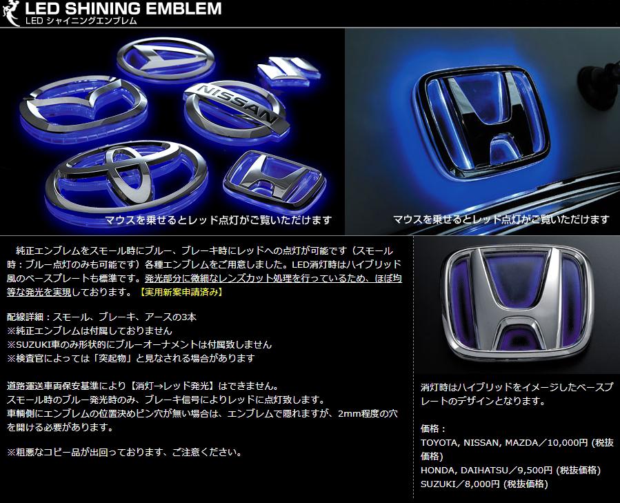 LEDシャイニングエンブレム(HONDA・DAIHATSU)