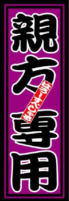 はろーすぺしゃる四文字ステッカー(親方専用)