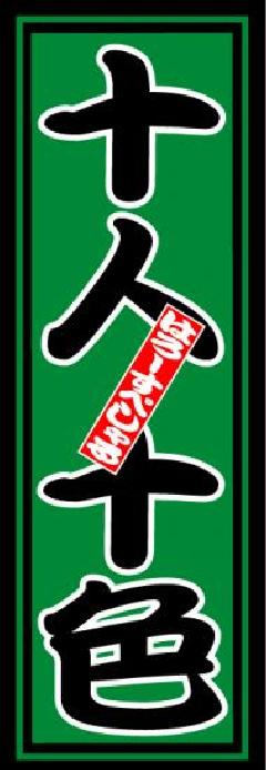 はろーすぺしゃる四文字ステッカー(十人十色)