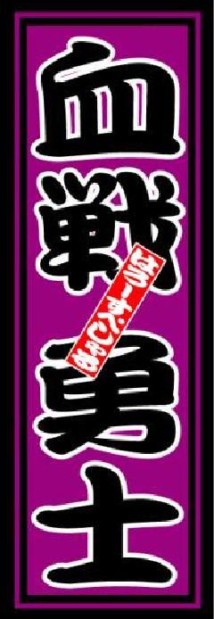 はろーすぺしゃる四文字ステッカー(血戦勇士)