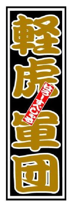 はろーすぺしゃる四文字ステッカー(軽虎軍団