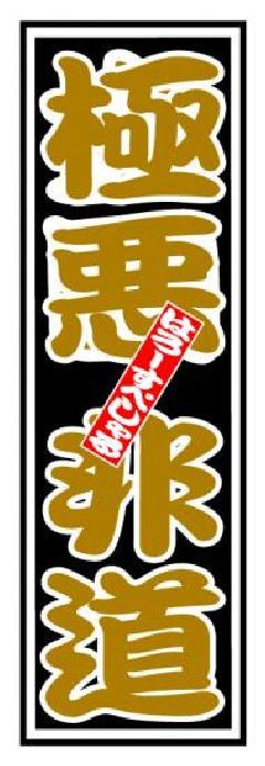 はろーすぺしゃる四文字ステッカー(極悪非道)
