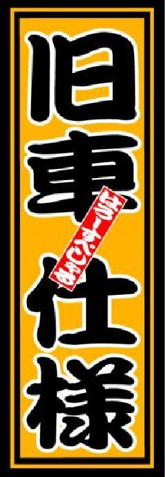 はろーすぺしゃる四文字ステッカー(旧車仕様)