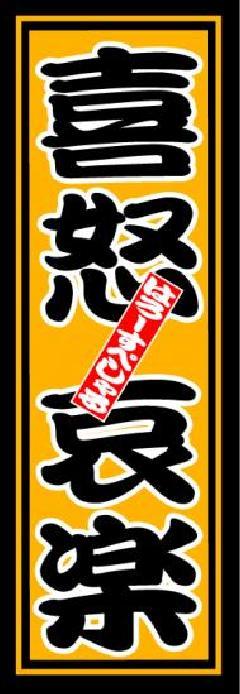 はろーすぺしゃる四文字ステッカー(喜怒哀楽)